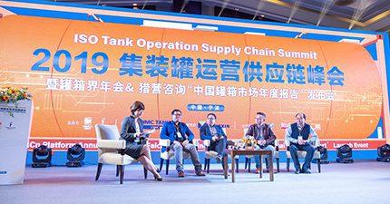 ISO Tank summit